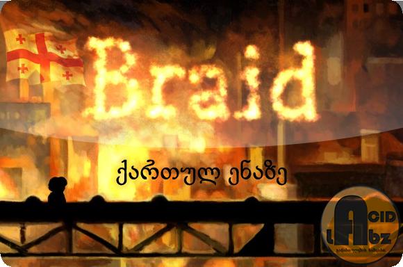 braid_post_logo_flat