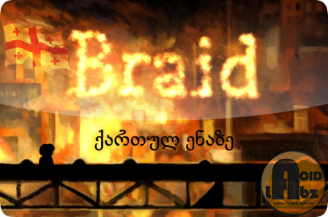 braid_post_logo_flat